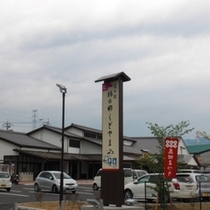 道の駅 柿の郷くどやま(産直市場併設)