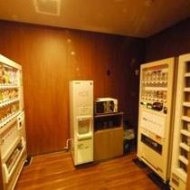 1階自販機コーナー(清涼飲料水・アルコール自販機&製氷機&電子レンジ)