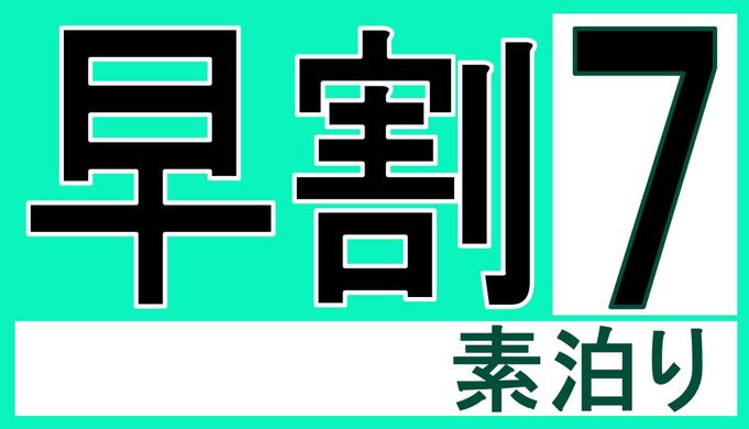 【早割り7】大川・柳川・佐賀へ好アクセス!!早期ご予約でお得なプライス 〜素泊まり〜