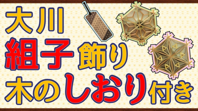 【数量限定】大川組子飾り&木のしおり付きプラン 〜素泊まり〜