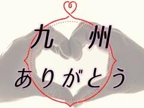 九州ありがとうキャンペーン