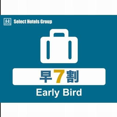 【早割7 ◆5%off◆】朝食付きプラン●Wi−Fi無料接続可●