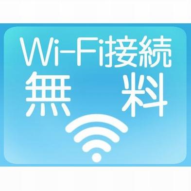 【連泊7 ◆10%off◆】朝食付きプラン●Wi−Fi無料接続可●