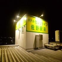 駅前から夜の看板画像