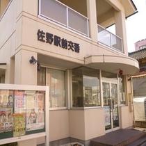 佐野駅前交番