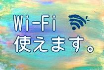 wifi使えます。