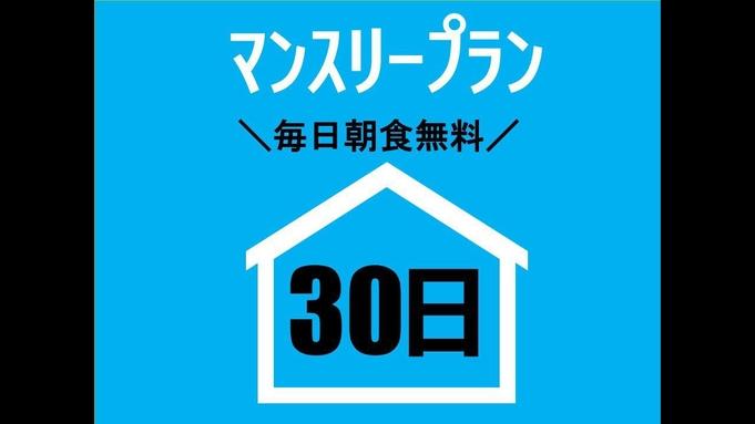 【マンスリープラン】30泊のご宿泊でお得!!軽朝食付〜新橋・銀座へのアクセス便利〜
