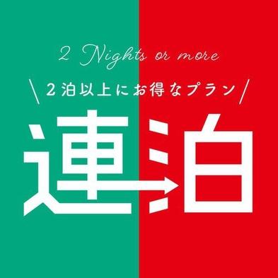 2泊以上の予約がお得!!【連泊】軽朝食つき〜新橋・銀座へのアクセス便利〜