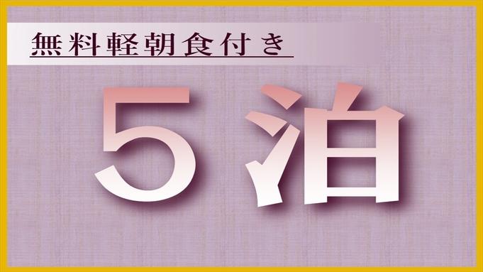 5泊以上の予約がお得!!【連泊】軽朝食つき〜新橋・銀座へのアクセス便利〜