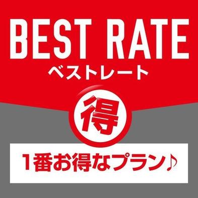 東京観光にも便利!【ベストプライス】軽朝食付〜新橋・銀座へのアクセス便利〜