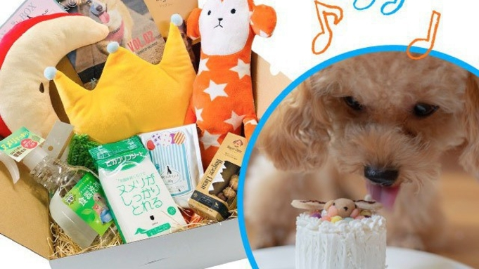 〜愛犬の記念日をホテルでお祝い〜山紫水明【朝食付】Dog Anniversary Stay