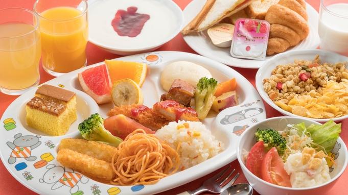 【小学生までは朝食無料でおなかいっぱい&12:00まで滞在OK】FORZA子育て応援プラン(朝食付)