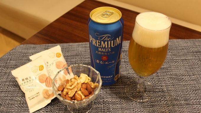 【お部屋で1杯の贅沢を♪ビール&おつまみ付き】部屋飲みプラン(素泊まり)
