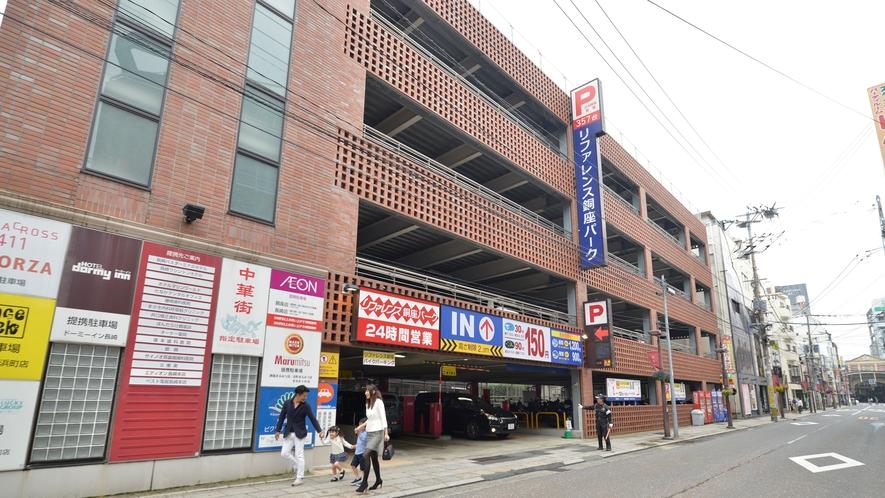 リファレンス銅座(ホテル提携有料駐車場)