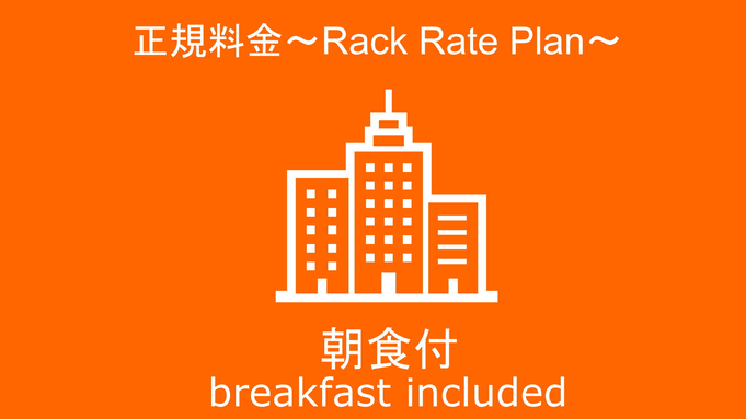 【正規料金】〜Rack Rate〜(朝食付)