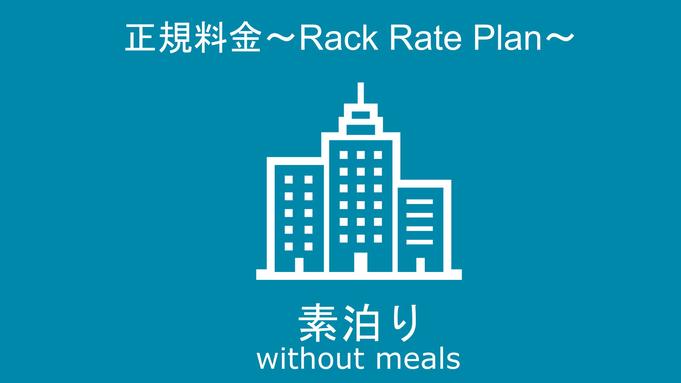 【正規料金】〜Rack Rate〜(素泊り)