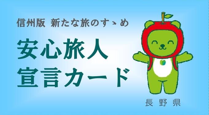 【せっかく、近くにいい温泉】朝食付き 長野県民限定プラン
