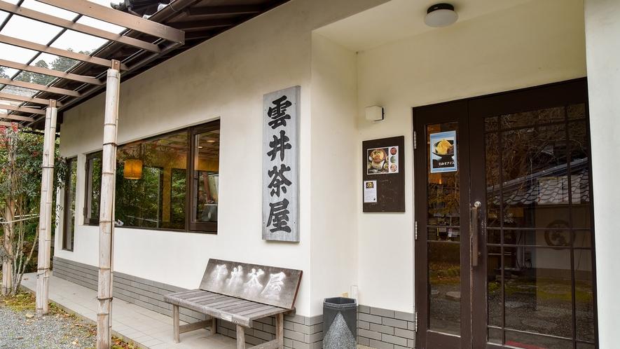 *【雲井茶屋】宿の正面にあるカフェ。日帰りランチも味わえる