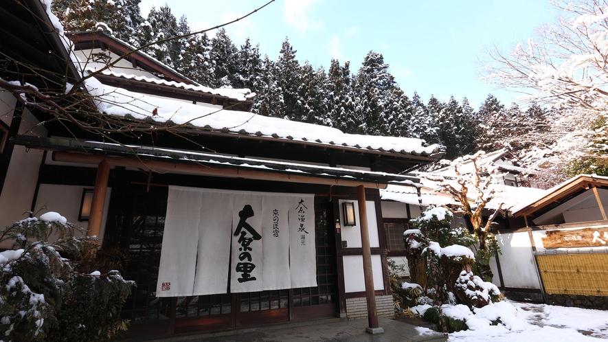 *【雪景色の大原の里】白く雪化粧した当館。冬ならではの景色が待っています!