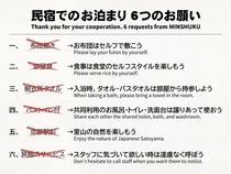*【民宿でのお泊まり6つのお願い】お手頃な価格はお客様のご協力あってこそ。いつもありがとうございます