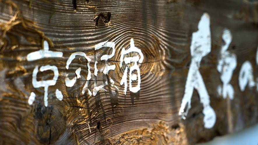 *【木製宿看板】