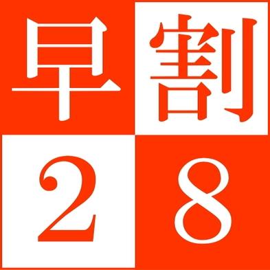 【早割28】 当館の伊勢海老&鮑&金目鯛付き極上会席が28日前の予約で1人1,000円引き!さき楽
