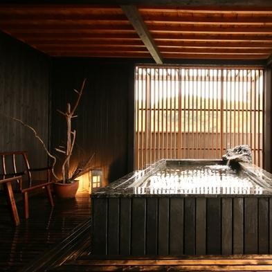 【極上会席】 伊勢海老&鮑&金目鯛付き!露天風呂付 or 半露天風呂付客室で楽しむ贅沢の極み!