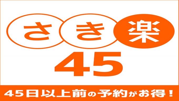 【さき楽45】★45日前迄がお得★1泊朝食付きプランをお得にご宿泊♪《全館Wi-Fi無料》