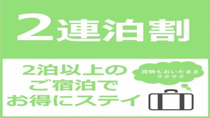 【2連泊】★2連泊以上でお得に素泊まりプラン★【全館Wi-Fi無料】