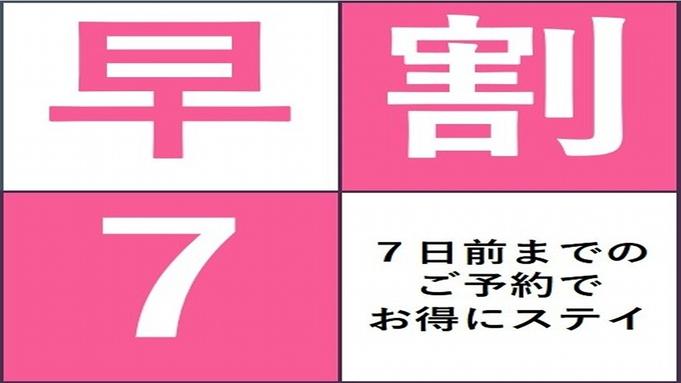 【早期割7】★7日前までのご予約がお得★ 素泊まりプラン♪【全館Wi-Fi無料】