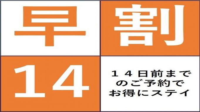 【早期割14】★14日前までのご予約がお得★ 素泊まりプラン♪【全館Wi-Fi無料】