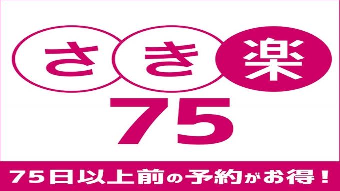 【さき楽75】★75日前迄がお得★1泊朝食付きプランをお得にご宿泊♪《全館Wi-Fi無料》