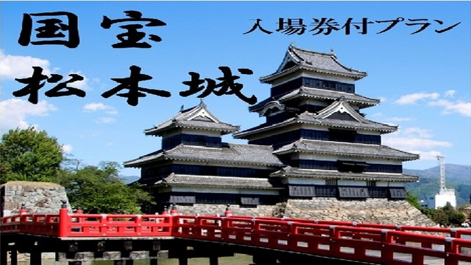 【松本城入場券付き】★嬉しい朝食付★国宝の名城をお得に観覧したい方に《全館Wi-Fi無料》