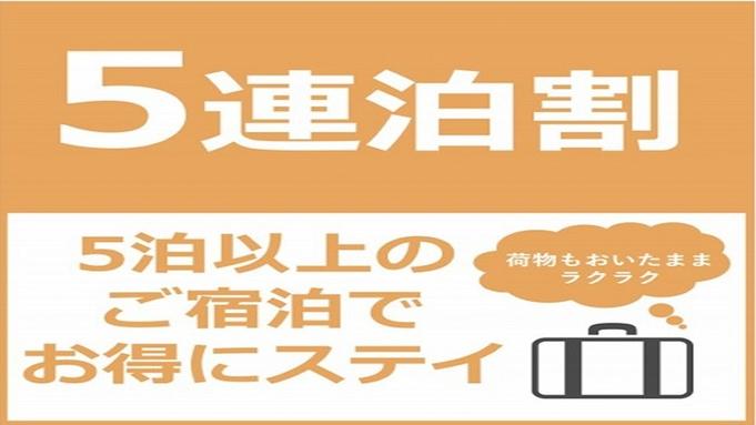 【5連泊】★5連泊以上でお得に素泊まりプラン★【全館Wi-Fi無料】