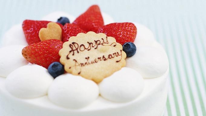 【記念日・スパークリングワイン&ケーキ付】オーシャンビューの最上級客室(朝食付)