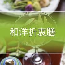 【和洋折衷膳例】今が一番美味しい旬の幸を満載に、素材を活かす和食と高原ホテルならではの洋食を味わう