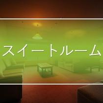 【スイートルーム】限定1室・当ホテル最上級ランク。最上階の眺望、リビングスペース、書斎部屋など