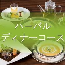 【ハーバルディナーコース】館内のハーブガーデンから摘んだ、自家製ハーブを使った洋食のフルコース