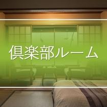 【倶楽部ルーム】スタンダード和室に寝心地の良いベッドを2台設置した和のデザインルーム