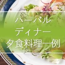 【ハーバルディナーコース】料理一例~季節によってお出しする料理が異なります