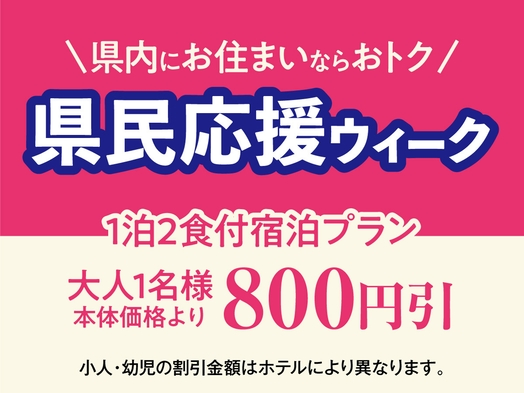 静岡県民応援! 静岡県民限定割引のオトクな一泊二食バイキングプラン!!