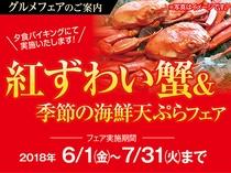 紅ずわい蟹と季節の海鮮天ぷら