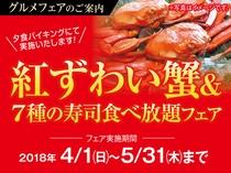 4.5月は紅ずわい蟹と7種のお寿司が食べ放題!