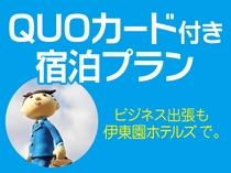 【通年】QUOカード付きプラン