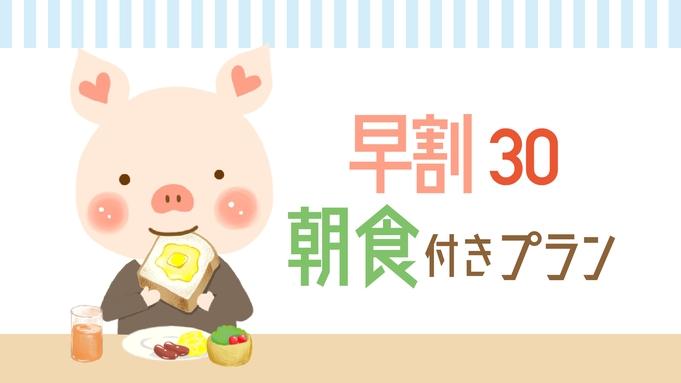 【さき楽30】<朝食付き>宿泊日より30日以上前のご予約限定で10%OFF!早期予約プラン