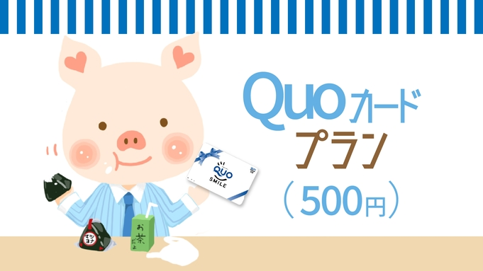 【クオカード500円付き】<素泊まり>コンビニなどで使える!QUOカード500円分付きプラン