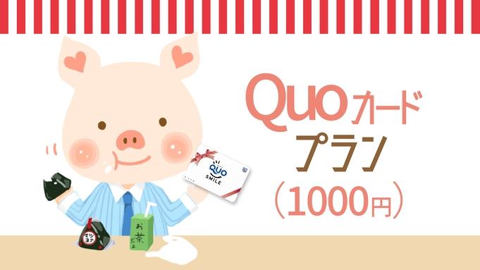 【クオカード1,000円付き】<素泊まり>コンビニなどで使える!QUOカード1,000円分付きプラン