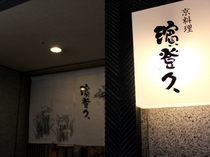 2F 京料理【濱登久】 玄関