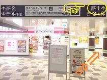 烏丸御池駅~ホテルへのアクセス①