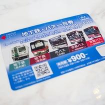 ■地下鉄・バス一日券<プラン特典>